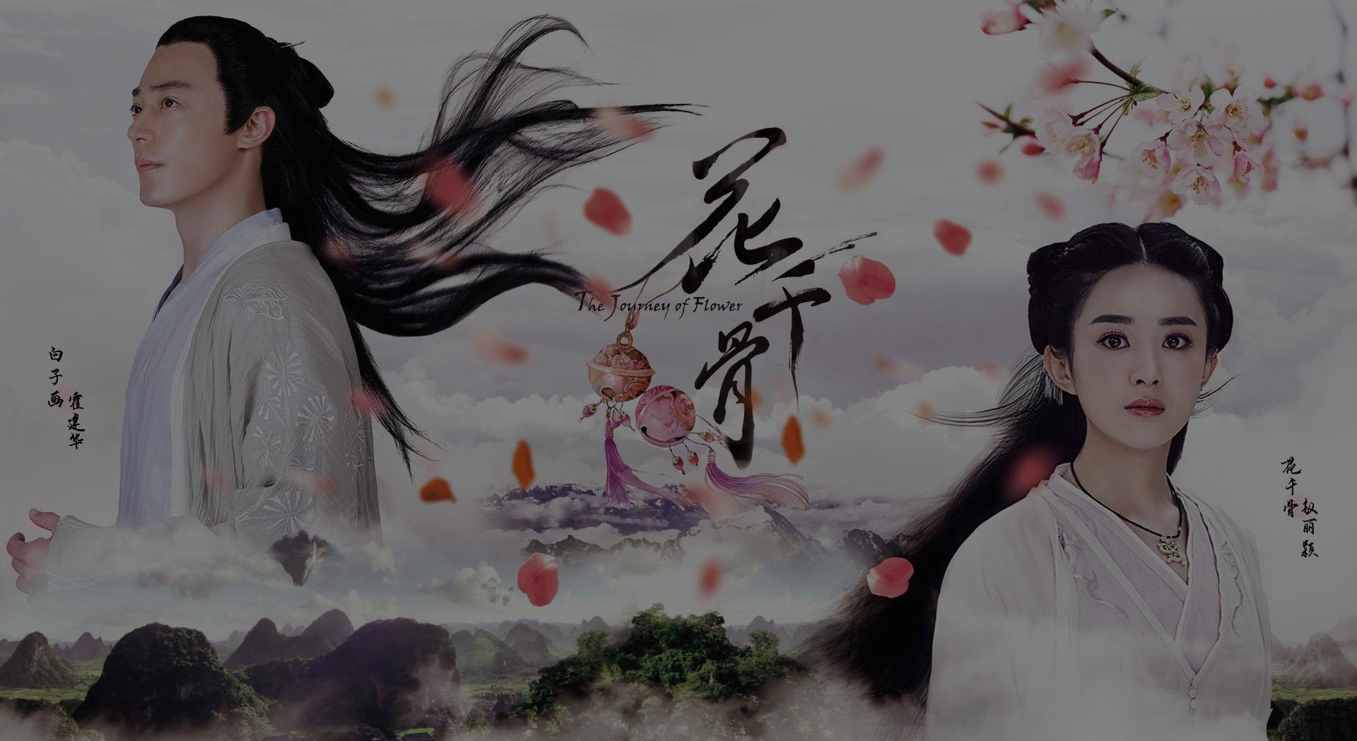 "¡""Hua Qian Gu"" 《花千骨》 en español!"